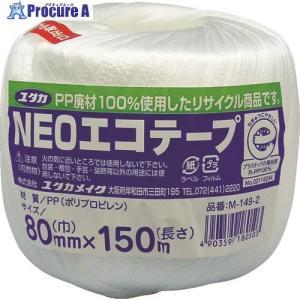 ユタカメイク 荷造り紐 NEOエコテープ 80mm巾×150m ホワイトM-149-2 ▼342-0931(株)ユタカメイク|procure-a