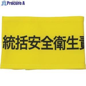 KEIAI 伸縮自在腕章 統括安全衛生責任者 S900007 ▼362-0310(株)敬相|procure-a