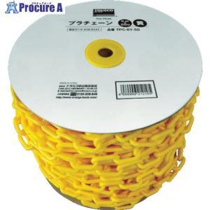 TRUSCO プラチェーン 8MMX50M 黄...の関連商品6