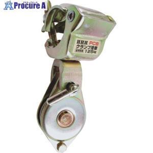 HHH クランプ滑車PCB ▼431-2147(株)スリーエッチ|procure-a