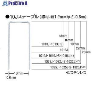 MAX ステンレスステープル 肩幅10mm 長さ25mm 5000本入り1025J-S ▼451-6648マックス(株)|procure-a