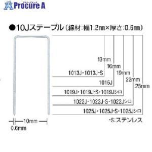 MAX ステープル(白) 肩幅10mm 長さ25mm 5000本入り1025J-WHITE ▼451-6656マックス(株)|procure-a