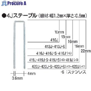 MAX タッカ用ステープル 肩幅4mm 長さ13mm 5000本入り413J ▼451-6672マックス(株)|procure-a