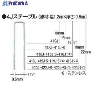 MAX タッカ用ステープル 肩幅4mm 長さ16mm 5000本入り416J ▼451-6681マックス(株)|procure-a