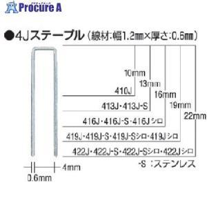 MAX タッカ用ステンレスステープル 肩幅4mm 長さ16mm 5000本入り416J-S ▼451-6699マックス(株)|procure-a