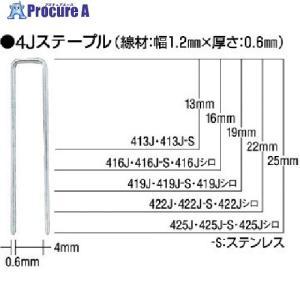 MAX タッカ用ステンレスステープル 肩幅4mm 長さ25mm 5000本入り425J-S ▼451-6729マックス(株)|procure-a