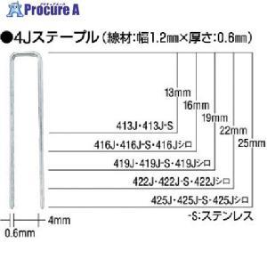 MAX タッカ用4Jステープル(白)肩幅4mm 長さ25mm 5000本入り425J-WHITE ▼451-6737マックス(株)|procure-a