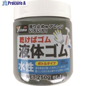 ユタカ ゴム 液体ゴム ビンタイプ 250g入り 黒 BE-1 BK ▼494-8491 (株)ユタカメイク|procure-a