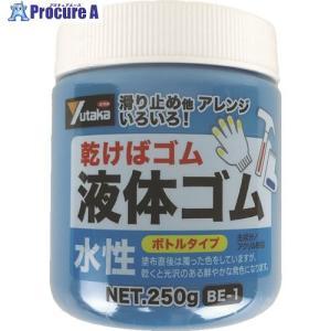 ユタカ ゴム 液体ゴム ビンタイプ 250g入り 青 BE-1 B ▼494-8530 (株)ユタカメイク|procure-a