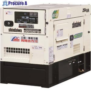 新ダイワ 大型ディーゼルエンジン発電機(三相・単相同時出力)DGM250MK ▼495-9248(株)やまびこ 【代引決済不可】【車上渡し】|procure-a