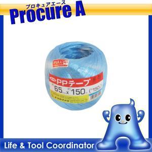 ユタカ 荷造り紐 PPテープ 65mm×150M ブルー M-174-2 ▼754-0957 (株)ユタカメイク|procure-a