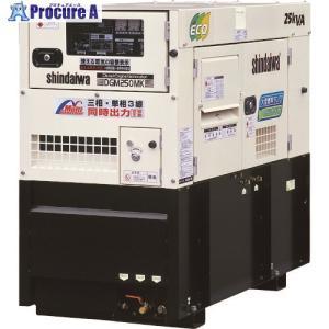 新ダイワ 大型ディーゼルエンジン発電機(三相・単相同時出力)DGM250MK-P ▼758-7848(株)やまびこ 【代引決済不可】【車上渡し】|procure-a