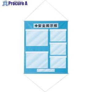 緑十字 工事管理用幕(フリー掲示板) A3×2・A4×3 水色 1075×870130033 ▼791-4059(株)日本緑十字社|procure-a