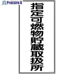 緑十字 消防・危険物標識 指定可燃物貯蔵取扱所 600×300mm エンビ052030 ▼814-8670(株)日本緑十字社|procure-a