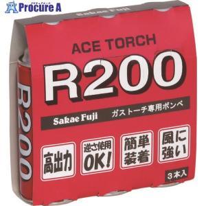 サカエ富士 ガスカートリッジR200 3本パックR200-3P ▼816-2447栄製機(株) procure-a