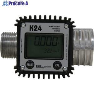 アクアシステム デジタル電池式流量計TB-K24-FM ▼828-8319アクアシステム(株)|procure-a