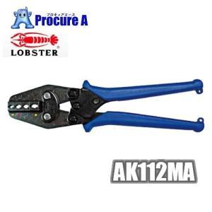 【あすつく】 ロブテックス AK112MA  絶縁被覆付圧着端子用 圧着工具使用範囲0.3・0.5・1.25・2・3.5・5.5  356-7800[8759][APA]|procure-a