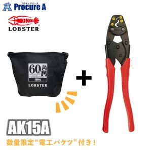 【あすつく】ロブテックス AK15A  裸圧着端子用圧着工具 使用範囲 1.25・2・5.5・8 161-1372[3775][APA]|procure-a
