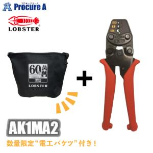 【新発売】【あすつく】ロブテックス AK1MA2 ミニ圧着工具 適用範囲1.25・2・5.5 ※AK1MAの後継品※【2019年4月25日以降の発送予定】|procure-a