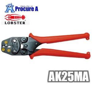 【あすつく】ロブテックス AK25MA 絶縁被覆付閉端接続子用 ミニ圧着工具使用範囲CE1・2・5 274-6344[6359][APA]|procure-a