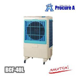 【送料無料】 ナカトミ BCF-40L(N) 大型冷風扇【代引決済不可】 |procure-a