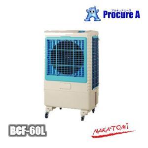 【送料無料】ナカトミ BCF-60L(N) 大型冷風扇 【代引決済不可】 |procure-a