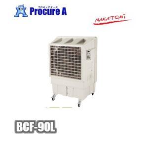 【送料無料】 ナカトミ   BCF-90L(N)  大型冷風扇【代引決済不可】/127-5764/|procure-a