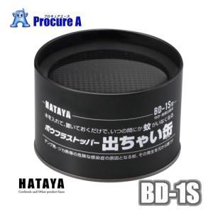 【あすつく】HATAYA/ハタヤリミテッド BD-1S ボウフラストッパー 出ちゃい缶|procure-a