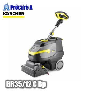 【送料無料】ケルヒャー 業務用床洗浄機(手押し式) BR35/12C Bp フロアクリーナー/掃除機 KARCHER/1.783-453.0|procure-a