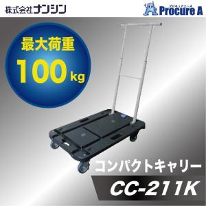 【送料無料】nansin ナンシン コンパクトキャリー CC-211K [K] 樹脂/運搬車/台車【代引決済不可】|procure-a