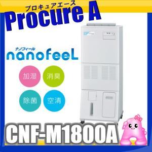 【送料無料】コロナ/CORONA CNF-M1800A 単相100V 多機能加湿装置 ナノフィール ※移動型タイプ※ 【代引き決済不可】|procure-a