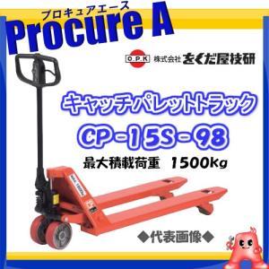 【送料無料】をくだ屋技研 キャッチパレットトラック CP-15S-98 [68426K] [APA]【代引決済不可】【個人宅様送り不可】|procure-a