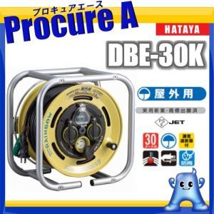 【送料無料】ハタヤリミテッド段積みリール(コードタイプ) DBE-30K【代引決済不可】|procure-a