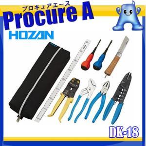 【1点限り】【送料無料】HOZAN/ホーザン 電気工事士技能試験工具セット DK-18 まとめて揃う工具セット♪|procure-a