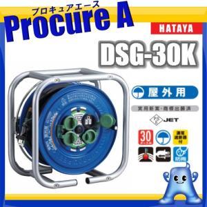 【送料無料】ハタヤリミテッド段積みリール(コードタイプ) DSG-30K【代引決済不可】|procure-a