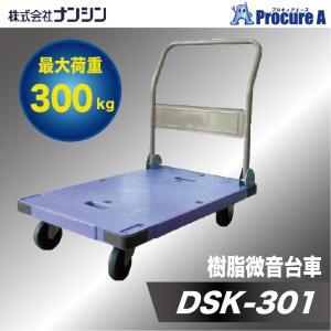 【送料無料】nansin ナンシン 樹脂微音台車 折りたたみ式 DSK-301  [K] 【代引決済不可】|procure-a