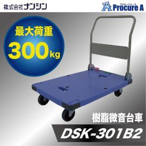 【送料無料】nansin ナンシン 樹脂微音台車 折りたたみ DSK-301B2  [K] 【代引決済不可】|procure-a