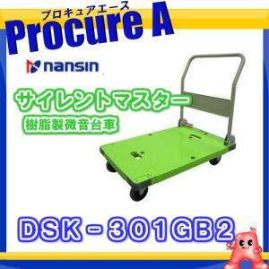 【送料無料】nansin ナンシン 折りたたみ台車 DSK-301GB2 [K] 【代引決済不可】 |procure-a