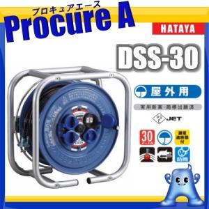 【送料無料】ハタヤリミテッド/HATAYA 段積みリール(コードタイプ) DSS-30【代引決済不可】|procure-a