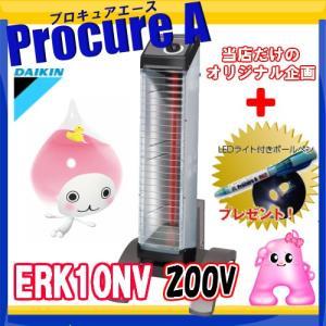 【送料無料】ダイキン/DAIKIN 遠赤外線暖房機 セラムヒート スタンド付 ERK10NV(単相200V) 1kW 【代引決済不可】|procure-a