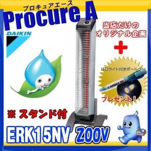 【送料無料】ダイキン/DAIKIN 遠赤外線暖房機セラムヒート スタンド付 ERK15NV(単相200V) 1.5kW 【代引決済不可】|procure-a