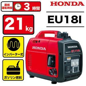 ホンダ HONDA EU18i 正弦波インバーター搭載発電機 ハンディタイプ メーカー保証付 QUO...
