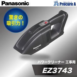 【あすつく】Panasonic/パナソニック EZ3743 工事用パワークリーナー14.4V /清掃機器/掃除機/|procure-a