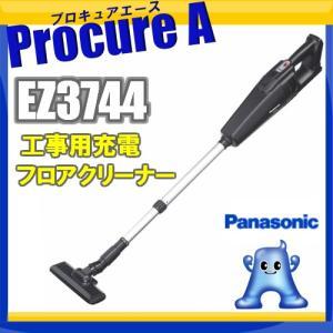 【数量限定特価】【あすつく】【送料無料】 Panasonic/パナソニック  EZ3744 工事用フロアクリーナー14.4V ※本体のみ|procure-a