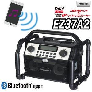 Panasonic/パナソニック EZ37A2 工事用充電ラジオ&ワイヤレススピーカー 14.4V/18V ※本体のみ(電池・充電器は別売です。)|procure-a