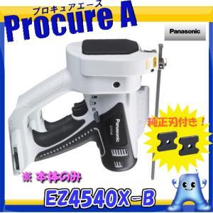 【あすつく】【送料無料】Panasonic/パナソニック EZ4540X-B 充電全ネジカッター ※本体のみ(充電器・電池別売)|procure-a
