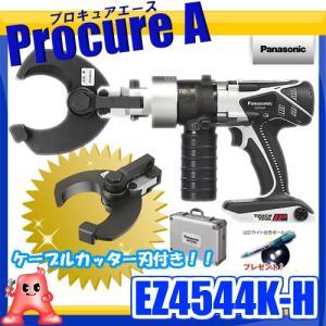【数量限定特価】【在庫品】【送料無料】Panasonic/パナソニック EZ4544K-H (グレー)  充電ケーブルカッター 14.4V  /切断/電動工具/EZ4544KH/|procure-a