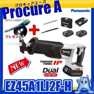 【送料無料】Panasonic/パナソニック EZ45A1LJ2F-H(グレー) 充電レシプロソー デュアル(Dual)14.4V 5.0Ah|procure-a