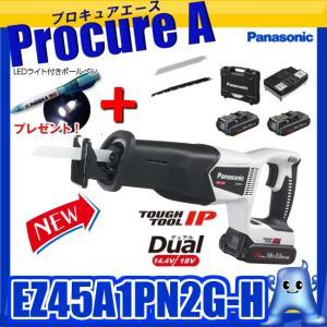 【送料無料】Panasonic/パナソニック EZ45A1PN2G-H(グレー) 充電レシプロソー デュアル(Dual) 18V 3.0Ah |procure-a