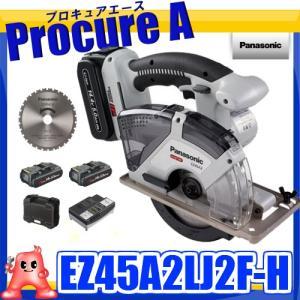 【送料無料】Panasonic/パナソニック EZ45A2LJ2F-H(グレー) 充電パワーカッター 14.4V  5.0Ah |procure-a